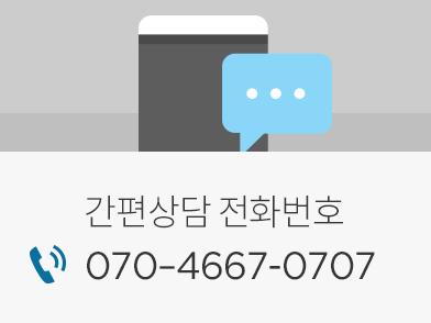 간편상담 전화
